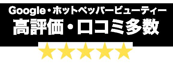 Google・ホットペッパービューティー口コミ多数&高評価!