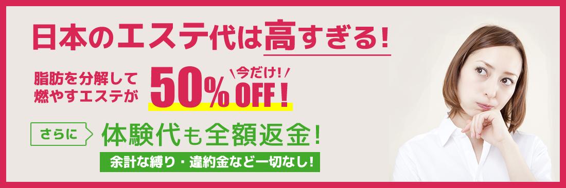 日本のエステは高すぎる。50%OFFキャンペーン