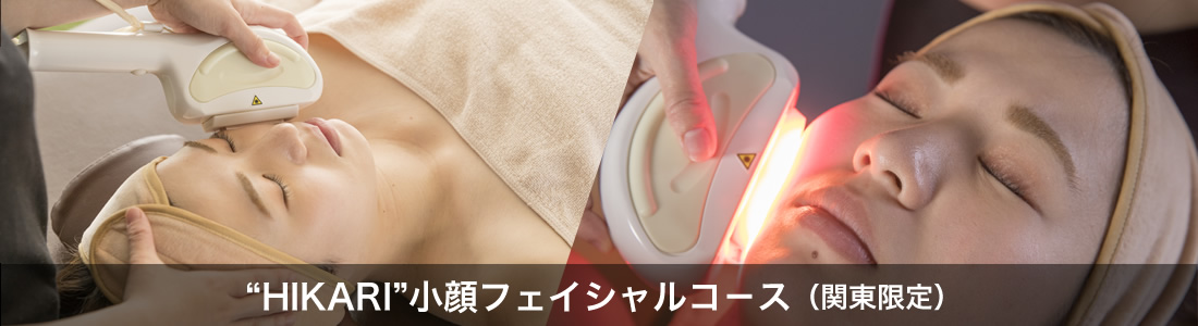 """HIKARI痩身フェイシャルエステコース(関東限定)"