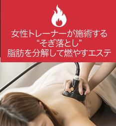 ダイエットエステ【 寝ながらEMSトレ-ニング 】