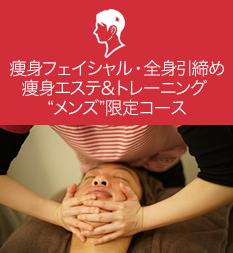 痩身フェイシャル・全身引締め痩身エステ&トレーニング メンズ限定コース