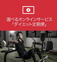 選べるオンラインサ-ビス「ダイエット定期便」