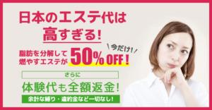 日本のエステ代は高すぎる。50%キャンペーン